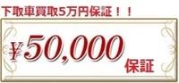 ご成約頂いたお客様に限り、下取車を5万円(条件有)保証にて買取