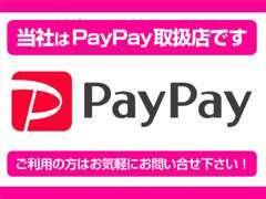 PayPay取扱店です。ご利用の方はお気軽にお問合せ下さい。