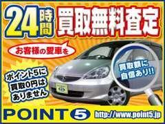 ☆ポイント5鈴鹿店に0円はありません。☆自動車税+リサイクル料=返金します。HPアドレスはコチラ→http://www.point5.jp/