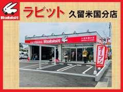 久留米ICより車で10分。陸上競技場北側に当店はございます。