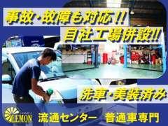 全車スタッフによる外装磨き・内装クリーニングを実施しております!お客様に満足頂ける一台を心掛けております!!
