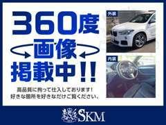 360度画像推奨しております!高品質な車両です。好きな箇所を好きなだけご覧ください☆お問合せお待ちしております☆