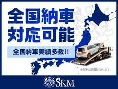 全国納車対応可能です☆東海3県(名古屋・岐阜・三重)はなんと陸送無料!自社積載車完備だからこそ可能なサービスです☆