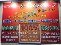 自社ローン カーライフTOKYO店 null