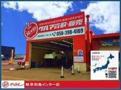 当店は全国主要幹線の要衝に展開する約200店舗のCSがございます。