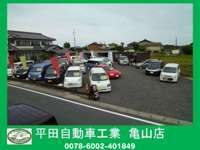 平田自動車工業株式会社 亀山店