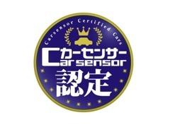 第三者機関AISによる査定と車両品質評価書を発行も可能!!