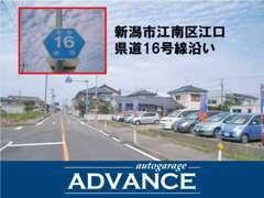 場所は新潟市江南区江口の県道16号線沿いにございます。わからない場合はお電話下さい。
