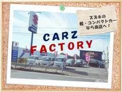 ▲スズキ代理店を務めております。スズキの軽・コンパクトカーをお探しなら当店へお任せください!一緒にお車を探しましょう♪