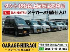 当店はメーカーから直接仕入れをしております!よりよいお車をご提供できるよう良質な車両を仕入れる努力をしています!
