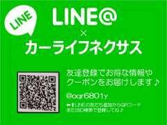 LINE@始めました!友達登録でお得な情報やクーポンをお届け♪QRコードと読み取るかID検索【oqr6801y】から登録を(^^♪