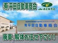 有限会社 平田自動車商会 null