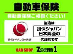 損保ジャパン日本興亜損保の代理店です。保険相談承ります(*^^)v