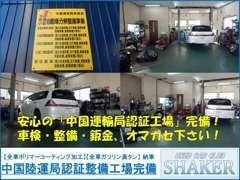 【中国陸運局認証工場】完備!認証番号【3H-2597】車検・点検なんでもお任せください!