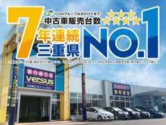 ☆おかげ様で4年連続三重県中古車販売台数No.1!※東京商工リサーチ調べ