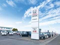本田技研工業認定【日本最大級のU-Select鈴鹿の展示場】へようこそ!総在庫約150台が皆様をお迎え致します。