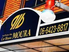 始めましてMOURAです☆ 先日尼崎にオープン致しました!! どうぞよろしくお願いいたします。