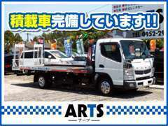 積載車も完備しておりますので、事故や故障など何かトラブル等ございましたらお気軽にご連絡下さい。