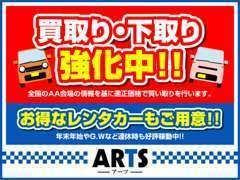 買取り・下取強化中!!格安で乗れるレンタカーもご用意しております。お気軽にお尋ねください!!