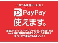 今話題のスマホ決済サービス『PayPay』使えます!お得なポイント還元のチャンス!!