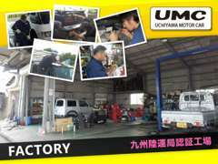 UMCは九州運輸局認証工場です。お客様のお車を安心して安全に全力でサポートしてまいります!