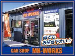 当店の紹介ページをご覧頂き、ありがとうございます!お客様のお車選びから車検、ボディコーティングまで何でもお任せ下さい☆