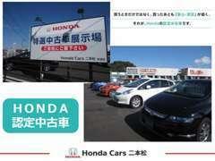 HONDA認定中古車を取り扱っており、良質な下取り車を中心に厳選した在庫車を展示しております。ご希望車種のご相談も賜ります。