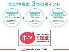 1年間走行距離無制限の無料保証を全車にお付けしております。厳しい車両点検の他、消耗部品も基準を満たさないものは無料交換!