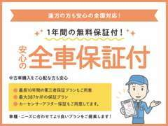 LINE商談もOK!ID【carbank74】まで