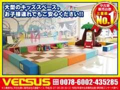 ☆大型のキッズスペースもありますのでお子様連れでもお気軽にご来店ください♪お客様に愛されるお店創りを目指しております♪