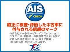 第3者機関(AIS)にて厳しいチェックをしてからの展示になりますので、実車の確認が出来ないお客様でもご安心下さい!