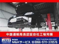 中国運輸局長認証工場ですので、車検、整備なども安心してお任せ下さい。