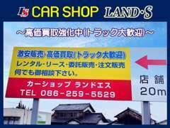 当店は岡山市南区藤田の国道30号線沿いにございます!場所がわからない場合はお気軽にご連絡ください♪