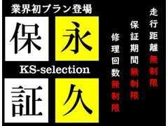 業界初!!KS-selection永久保証プランが新登場★