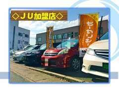 当店はJU加盟店です!JUとは47都道府県の中古自動車販売商工組合を指し、中古車の公正な流通に取り組んでいます。
