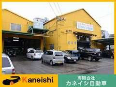 本社、民間車検場と板金塗装工場になります。中古車展示場は別の場所にございます
