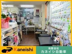 事務所内、お客様スペースです。お車購入や整備、修理車検等お客様のご要望はこちらで仔細にお伺いさせていただきます♪