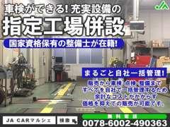 近畿陸運局指定工場併設です!当店では車検の前に事前点検を実施し、お車の状態を詳しく説明させていただきます。