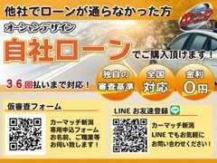 Live 商談始めました!!ビデオ通話で来店不要!QRコードまたはLINE ID「nagaokaten 」からお問い合わせください!