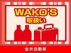 気になる部分がございましたらご相談ください!WAKO'S製品でエンジンの調子を取り戻す添加剤を使い寿命を延ばします!