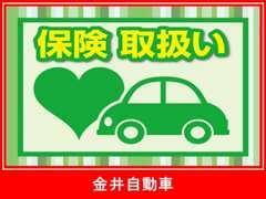 損保ジャパン日本興和の代理店です。月々のお支払や補償内容までお客様に合った提案をさせていただきます!