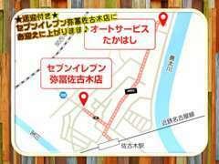 「佐古木」駅から徒歩でおよそ11分で到着です。お電話頂ければセブンイレブンまでお迎えに伺います。