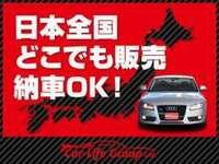 北海道から沖縄まで全国どこでも購入・陸送可能です!