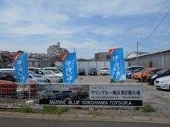 戸塚第二展示場です。掲載しきれないお車がありますので、是非ご来店ください。
