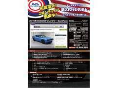 「新サービス」お車の輸入はお任せ下さい。明確な諸費用で安心
