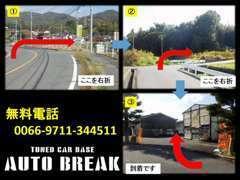 県道80号線を造賀方面へセブンイレブン八本松正力店から約300m、黄色い看板を右折。突き当り三叉路を右折すると右手が当店です!