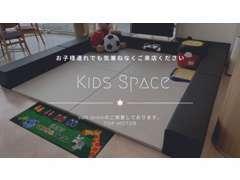 キッズスペースがございますのでお子様連れでもご安心してお越し下さい。DVDやソフトドリンクもご用意しております。