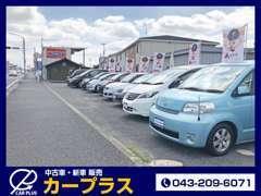 常時30台以上良質車を揃えてお客様のご来店お待ちしております!