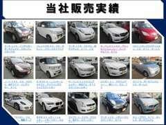 輸入車も国産車も幅広い販売実績がございます。有償の外部長期保証もご用意しておりますので安心してご検討下さい※加入条件有