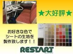 シート制作いたします。お客様のお好みで生地の色とお好きなパターンとお選びいただけます。